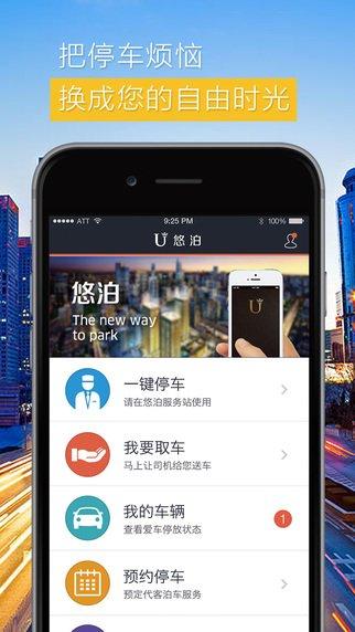 Haz que aparcar el coche sea fácil creando una app inspirada en Ubo