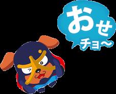Emprendedores japoneses crean una app para denunciar las heces de perro abandonadas